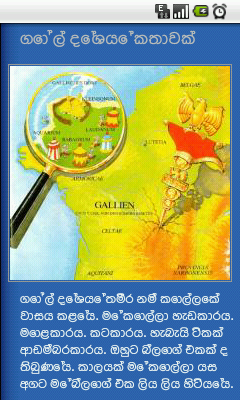 Sinhala in Vodafone 945 (Android)