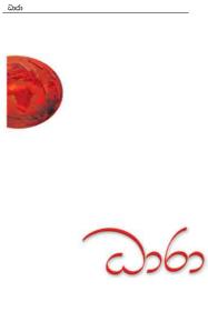 Dhaaraa